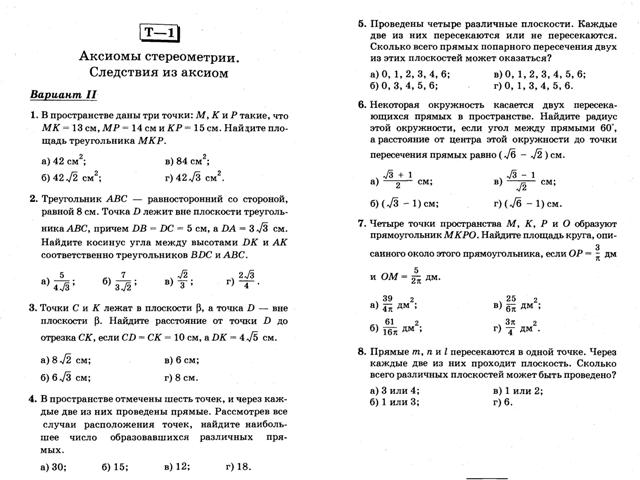 Зачет по геометрии 10 класс аксиомы и